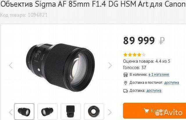 89270863062  Новый Объектив Sigma AF 85mm F1.4 EX DG HSM Япония