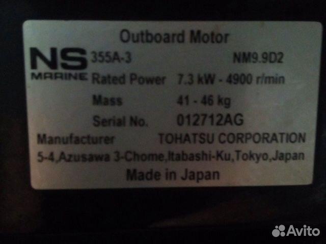 Продается лодочный мотор 2тк Нисан купить 8