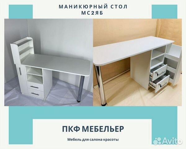 Стол маникюрный 89961231168 купить 2