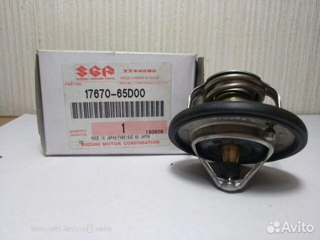 Термостат Suzuki 1767065D00  89649892108 купить 1