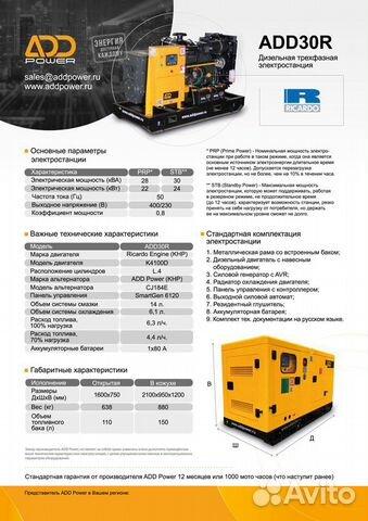 Дизельная электростанция 20 кВт  84951453909 купить 3