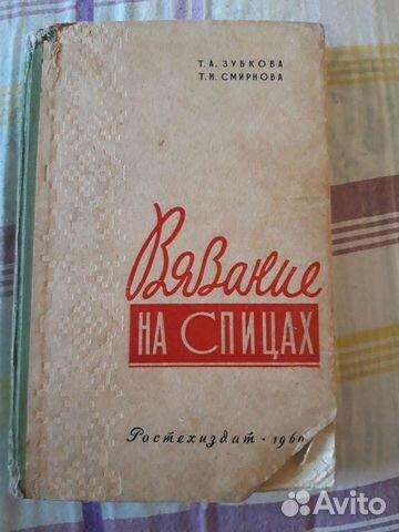 Книга Вязание на спицах 1961г  89174138451 купить 1