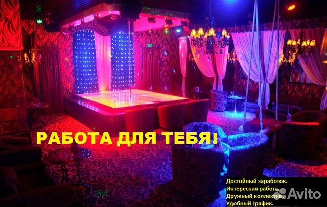 вакансии в ночные клубы барнаула