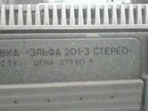 Эльфа 201-3 стерео — Аудио и видео в Великовечном