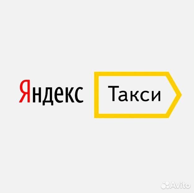 Подключение Яндекс Такси,2 процента