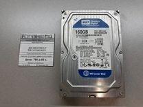 Жесткий диск IDE 160Gb Western Digital WD Blue — Товары для компьютера в Краснодаре