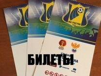 Билеты на матч Ростов-Зенит