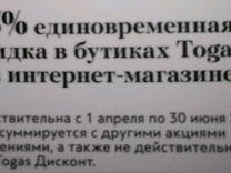Карта Togas дисконтная 15 до 30.06.2019
