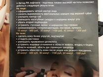 Аппаратный вакуумный массаж, кавитация РФ лифтинг