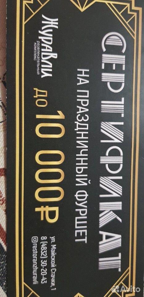 Сертификат в Журавли  89803050550 купить 1