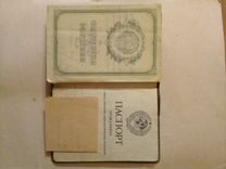 Продам паспорт СССР + свидетельство о рождении