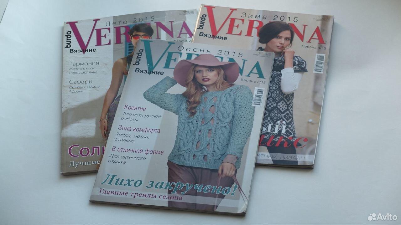 Журналы  89102601226 купить 2