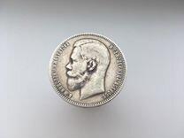 1 рубль 1898 г Правления Николая 2