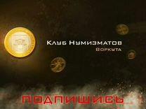 Все монеты И банкноты россии