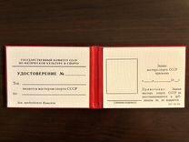 Чистое удостоверение мастера спорта СССР