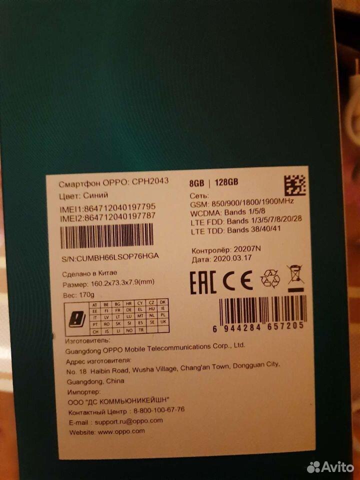 Телефон Oppo Reno 3 8/128  89109159593 купить 5
