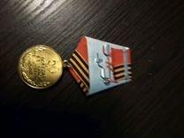 Медаль 50 лет Победы — Коллекционирование в Челябинске