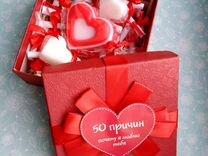 Подарки любимым 50 причин почему я люблю тебя