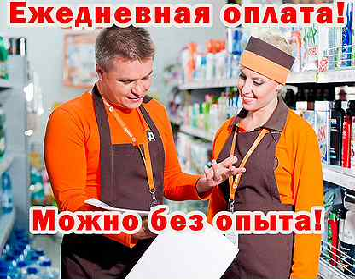 Работа в иркутске с ежедневной оплатой для девушек фотограф вага арт