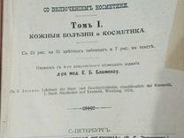 Букинистическая книга по медицине