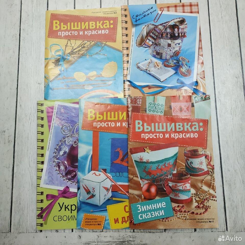 Журналы по творчеству и рукоделию  89236731670 купить 2