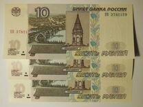 10-ти рублевые купюры РФ