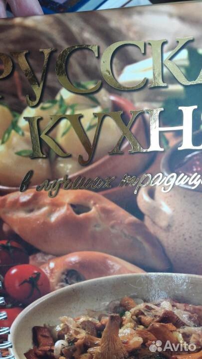 Книга новая : рецепты русской кухни