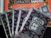Оракулы Майя с книгой
