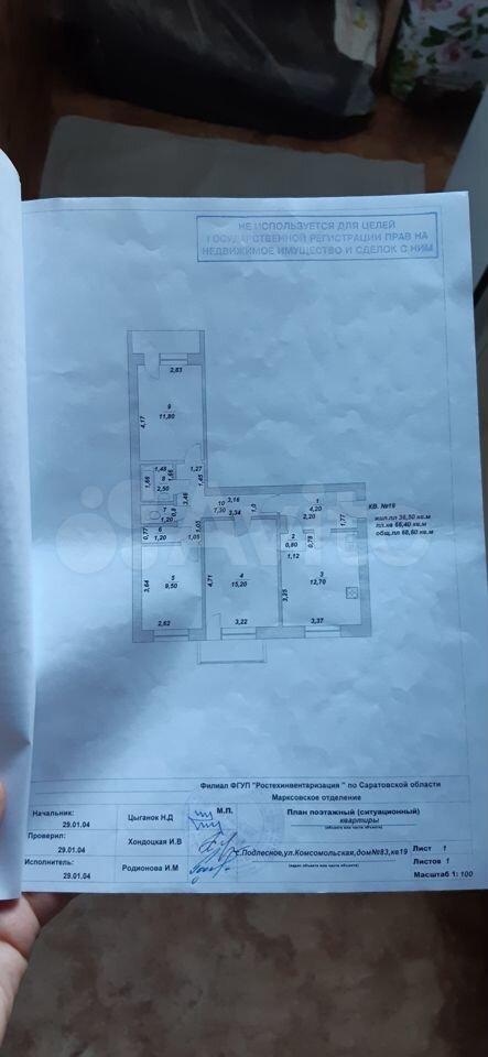 3-к квартира, 68 м², 3/3 эт.  89626167629 купить 1