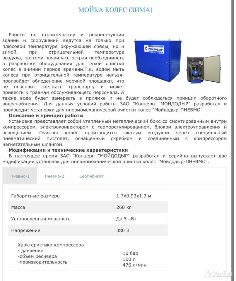 Пневмомеханический очиститель колес (Зима)  89771678647 купить 4