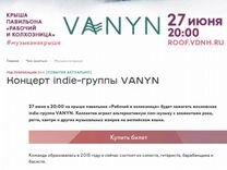 2 билета на концерт в ВДНХ на 27.06.19 г