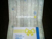 Подарочный Сертификат castorama