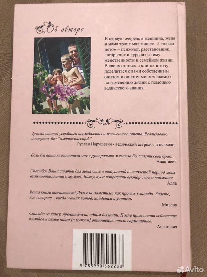 Книга «Предназначение быть женщиной» О. Валяева  89625900402 купить 2