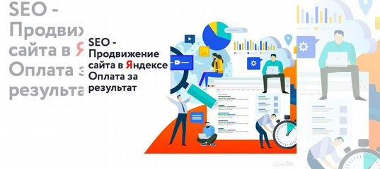 Продвижение сайта платим только за результат как узнать дату созданий страницы сайта